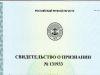 Свидетельсво Признании Череповецкий порт 2018