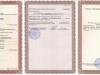 Лицензия на эксплуатацию взрывопожароопасных объектов