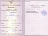Лицензия на перевозки водным транспортом