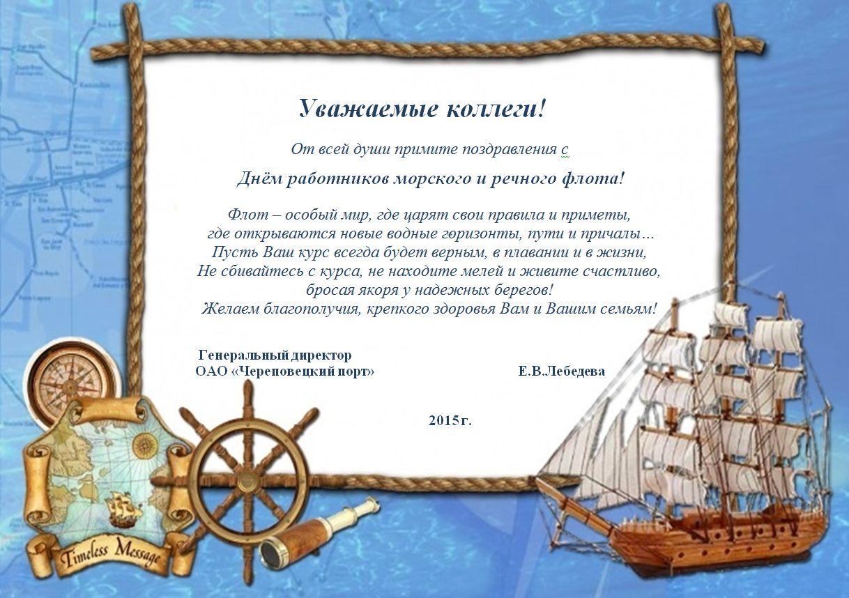 Поздравление адмиралу по морскому